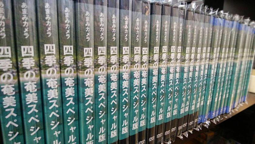 四季の奄美スペシャル版増版